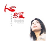 Heart Sutra, CD,<br> By Ito Kayo