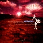 Tibetan Mantra and Chants in New Age -Collection I, CD