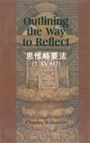 Outlining the way to Reflect-Siwei Lueyao fa, Charles Will