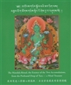 Green Tara Prayer Book
