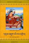 Entering the Middle Way, Madhyamakavatara Bhashyanam, dbu ma 'jug pa'i rang 'grel, (Tibetan only) <br> By: Chandrakirti