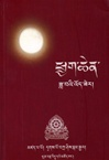 Moonbeams of Mahamudra, phyag chen zla wa'i 'od  zer <br> By: Dakpo Tashi Namgyal (Tibetan only)