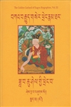 Golden Garland of Kagyu Biographies