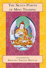 Seven Points of Mind Training <br>  By: Thrangu Rinpoche