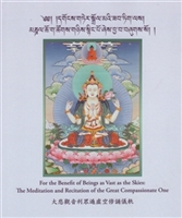 Chenrezik - Amitabha Prayer Book