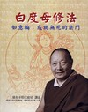 Wish-Fulfilling Wheel, Practice of White Tara (in Chinese) <br>  By: Khenpo Karthar Rinpoche