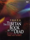 Tibetan Book of the Dead: Teachings by Khenchen Thrangu Rinpoche (DVD)