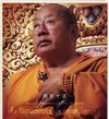 Avalokiteshvara's Ten Prayers by His Holiness Penor Rinpoche