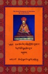 Jewel Ornament of Liberation, Tibetan Text <br> By: Gampopa
