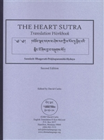 Heart Sutra Translation Workbook