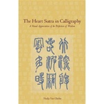 Heart Sutra in Calligraphy
