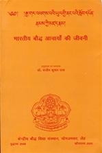 Biography of Indian Buddhist Acharyas