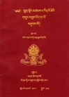 Collection of Teachings of Mendhong Tsampa Rinpoche: sman sdong mtshams pa rin po che'i gsung 'bum (2 Volumes)