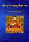 History of the Kagyu Kamtsang