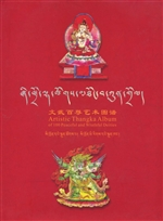 Artistic Thangka Album of 100 Peaceful and Wrathful Deities