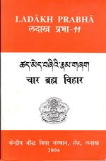 Four Brahmaviharas, Four Immeasurables, Tshad Med bZhi