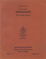 Abhisamayamanjari (Tibetan and Sanskrit Only)