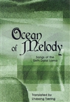 Ocean of Melody: Songs of the Sixth Dalai Lama <br> Translated by Lhasang Tsering