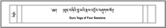 Guru Yoga of Four Sessions of Mikyo Dorje