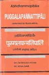 Abhidhammapitake Puggalapannattipali with English translation