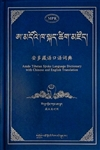 A mdo'i kha skad tshig mdzod: Amdo Tibetan Spoken language dictionary with Chinese and English translation