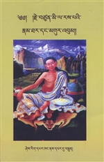 Biography and the 100.000 Songs of Milarepa (Tibetan only)