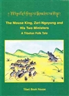 Mouse King (Tibetan and English)