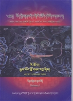 New Tibetan Book on Classical and Modern Art (In English and Tibetan)<br> By: Lobsang Tashi