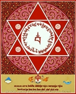 Seed Syllable and Mantra Garland of Vajrayogini