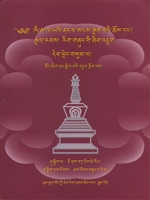 Buddhist Himalaya: Studies in Religion, History and Culture.Proceedings of the Golden Jubilee Conference of theNamgyal Institute of Tibetology, Gangtok, 2008 (Tibetan Only)