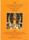 TABO: an ancient Western Himalayan repository of age - old Indian and Tibetan paintings and scripts dating from the tenth to the twentieth century.