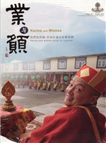 Karma and Wishes, His Eminence The 12th Goshir Gyaltsab Rinpoche, DvD