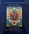 Shower of Blessings: A Guru Yoga Based on the Seven-Line Prayer