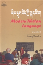 Modern Tibetan Language, Vol. 1