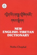 New English Tibetan Dictionary <br> By: Norbu Chopel