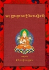 Stages of the Path to Enlightenment (Tibetan Only)  Tsongkhapa