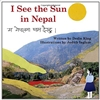 I See the Sun in Nepal, Dedie King, Satya House Publications