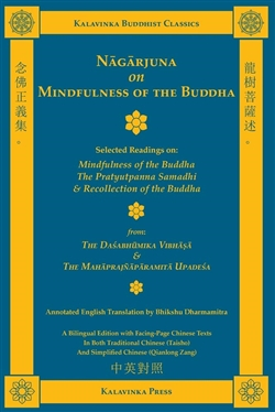 Nagarjuna on Mindfulness of the Buddha (Chinese/English)