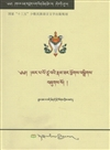 marpa rol tsa ba;i rnam thar phyogs bsgrigs (Biography of Marpa the Translator)