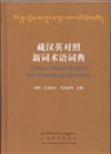 Tibetan-Chinese-English New Terminologies Dictionary
