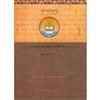 Collected Works of Jatson Nyingpo