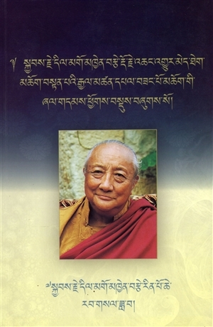 Collection of Spiritual Advice (Tibetan Only) Dilgo Khyentse Rinpoche