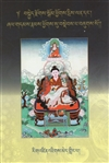 bskyed rdzogs sgom phyogs dris lan (A Collection of Spiritual Advice) (Tibetan Only) Longchenpa, Jigme Lingpa