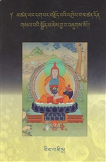 mtshan don gsal ba'i sgron ma (A Lamp Illuminating the Tantra: Manjushrinamasamgiti)