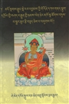 sprang chung rtsi bcud (Rich Honey: The Collected Minor Writings of Various Points of Sutra and Tantra)