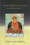 blo sbyong gi man ngag zab don sbrang rtsi'i bum bzang (A Fine Vase of Honey: Profound Instructions on the Mahayana Practice of Mind Training)
