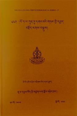 Brief Analysis on the Songs of Potala Delight, Beri Geshe Jigme Wangyal