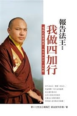 Ngondro for Our Current Day (Chinese Edition Seventeenth Karmapa