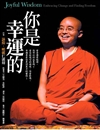 Joyful Wisdom (Chinese Edition)