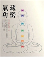 Explanation of TUMMO (Chinese Edition)  Garchen Rinpoche